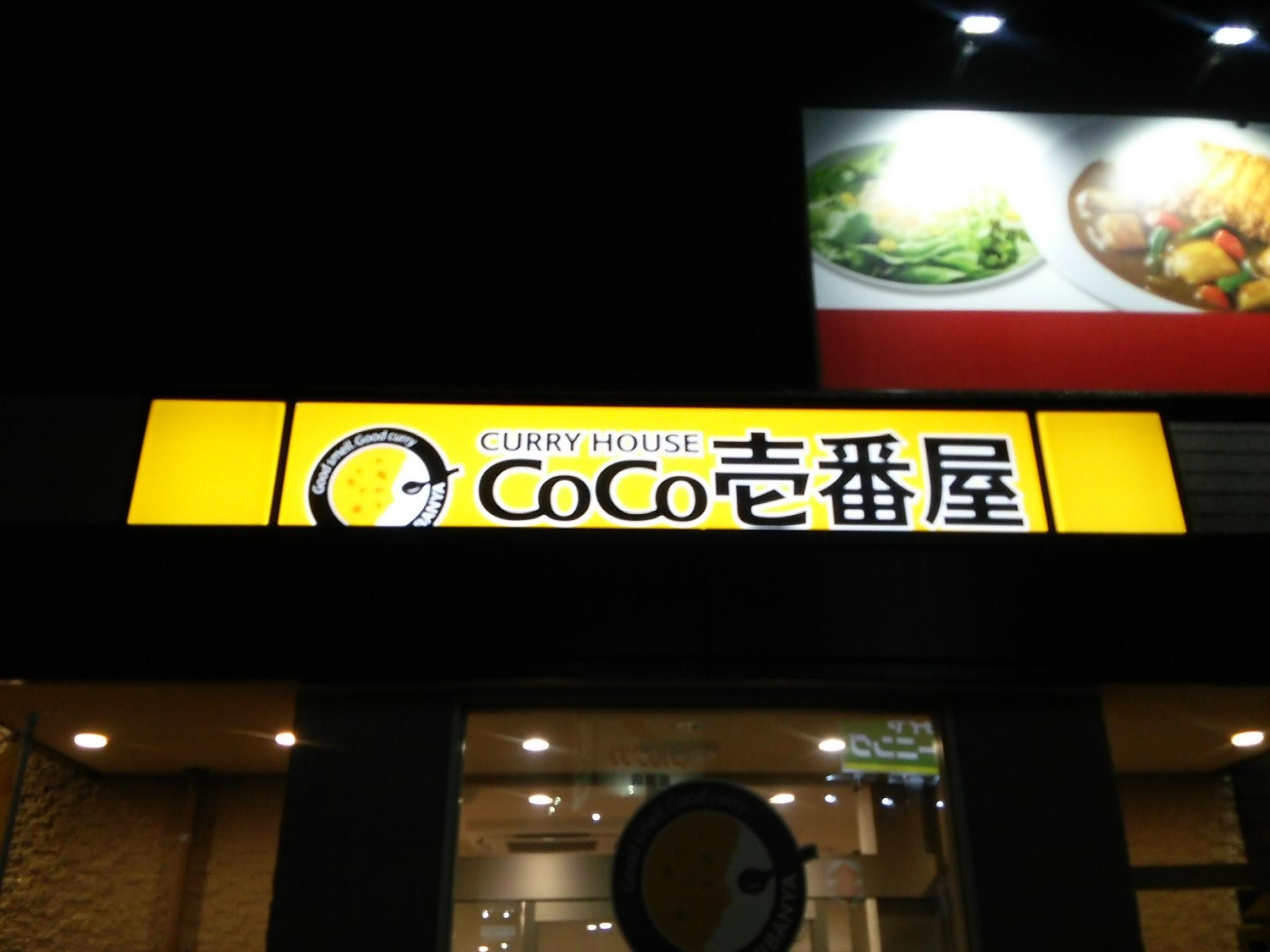 カレーハウスCoCo壱番屋 岡山庭瀬店