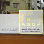 麺屋 Hulu-lu - 2012~2014までの「食べログBEST RAMEN」のステッカーが貼ってありました