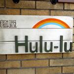 麺屋 Hulu-lu - ハワイアンテイストな「麺屋 Hulu-lu」