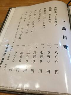 とんかつ武蔵 - メニュー
