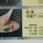 50803288 - 紹介ポスター