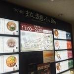 50805018 - 拉麺小路