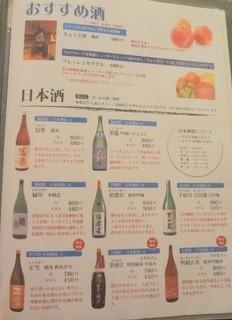 魚・食・笑 ちょうど - 日本酒メニュー