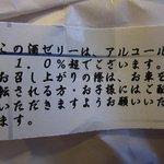 和泉屋傳兵衛 - 酒ゼリーの注意書