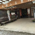 大渕ふる里村 - 外観