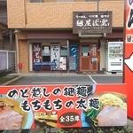 麺屋 匠堂 - カップルやファミリーに人気のらーめん屋さん。リピーターが多いように見えます。