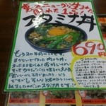 gyouzashukakouran -