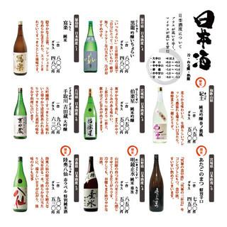 日本酒で四季を感じる
