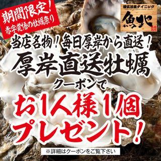 毎日直送!厚岸産牡蠣!クーポンで何と・・・人数分【0円】!!
