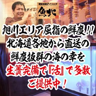 【生簀完備】北海道を中心にその時期に最も旬な食材を使用!!