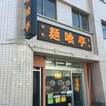50830454 - 店舗