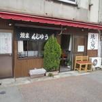 オリタ焼まんじゅう店 - 高崎駅から徒歩15分ほど