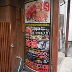 50831100 - 居酒屋 新(しん)(元町)
