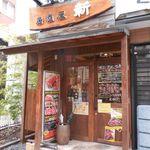 50831180 - 居酒屋 新(しん)(元町)