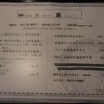 肉料理と地酒の店 居酒屋 新 - 居酒屋 新(しん)(元町)