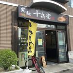 究麺 十兵衛 - 外観