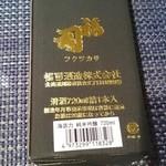 福司酒造 - 箱