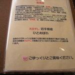 とんかつ ひろ喜 - 食べる前に「茶美豚」について勉強いたしましょう~~!