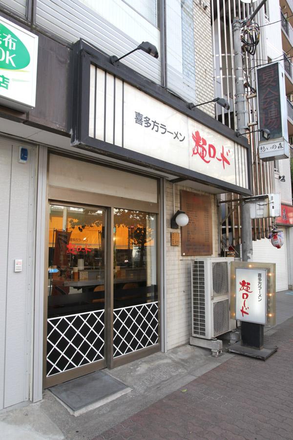 麺ロード 東府中店
