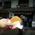 えびす饅頭 - えびす饅頭(75円)