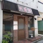 50841006 - 彩雲瑞外観 喫茶店ぽい