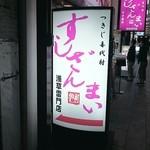 Sushizammai - すしざんまい 浅草雷門店 24時間やってます