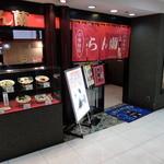 中華麺処 らん蘭 - 店入口