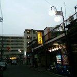 大吉 - 店のある桐ヶ丘団地