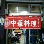 大吉 - 店の暖簾