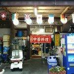 大吉 - 店は奥まった位置にあります。