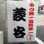 居酒屋菱谷 -