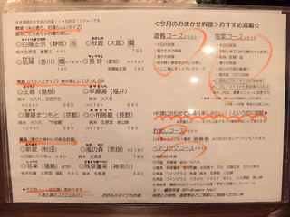 五明 ごみょ - 201605 日本酒のメニュー