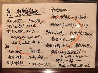 五明 ごみょ - 201605 日替わりのおすすめメニュー