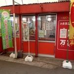 むじ汁専門店 万富 - 栄町市場のお店;実は一番先に見付けたw @2016/04/23