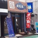 たいやきかふぇ浪花家 - お店は小さいので、カフェとは気が付かない