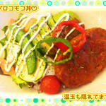 菜食健美 - 新メニュー◆ベジロコモコ丼◆