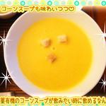 菜食健美 - 新メニュー◆コーンスープ◆