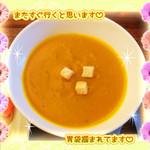 菜食健美 - 新メニュー◆南瓜スープ◆