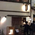 炭火焼の店 きんの藏 - kinnnokura:外観①