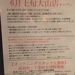 炭火焼の店 きんの藏 - kinnnokura:告知