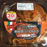 サンクス - 料理写真:世田谷ミートカルボ 410円  -30円引