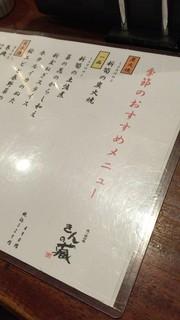 炭火焼の店 きんの藏 - kinnnokura:食事メニュー
