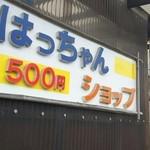 はっちゃんショップ - ワンコイン→今日は300円に