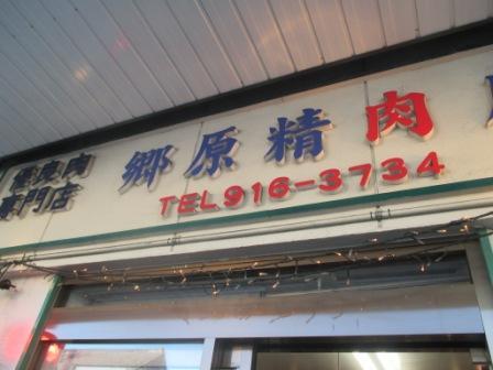 郷原精肉店