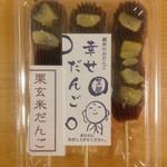 鍋屋 - 幸せだんご 栗玄米だんご(3本入)…税込360円