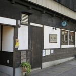 和み茶屋 - お店外観