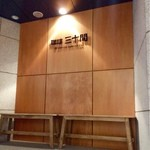 珈琲専門店 三十間 -