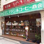 ブラジルコーヒー商会 - 珈琲専門店BC(ブラジルコーヒー商会)。この店構えに惹かれた
