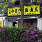 つけ麺大王  - 元祖中華つけ麺大王 大崎店