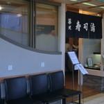 築地寿司清 - 外観